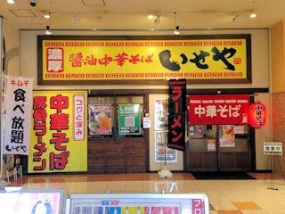 濃厚醤油中華そば いせや/加古川店