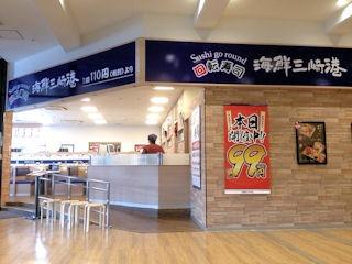 回転寿司 海鮮三崎港/加古川ニッケパークタウン店