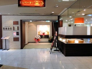 山陽百貨店特別食堂