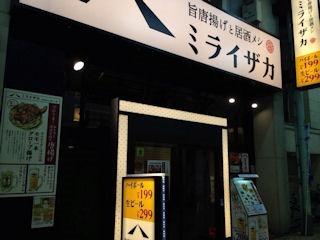 旨唐揚げと居酒メシ ミライザカ/姫路店