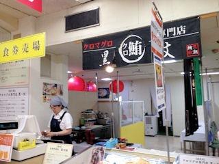 姫路山陽百貨店/九州大物産展/長崎蘇州林