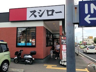 回転寿司スシロー/加古川野口店