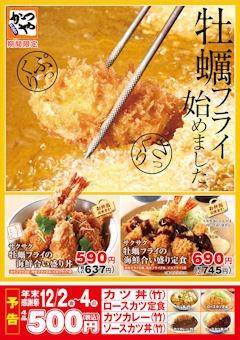 かつやサクサク牡蠣フライの海鮮合い盛り丼フェア丼