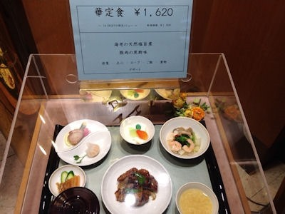 姫路・山陽百貨店東天紅華定食メニュー