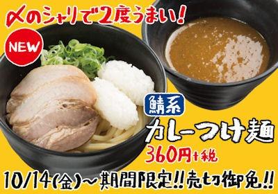 スシロー鯖系カレーつけ麺フェアメニュー