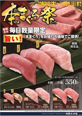 回転寿司 海鮮三崎港/本まぐろ祭