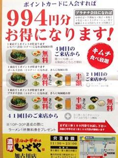 濃厚醤油中華そば いせや/加古川店チラシ