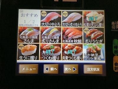 はま寿司/大切り中とろ秋の旬先どり!フェアメニュー