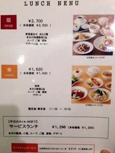 姫路・山陽百貨店東天紅ランチメニュー