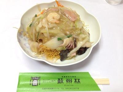 長崎蘇州林皿うどん