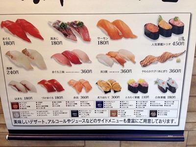 回転寿司 海鮮三崎港/おしながき