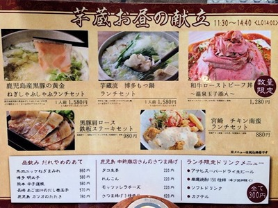 焼酎・黒豚芋蔵お昼の献立