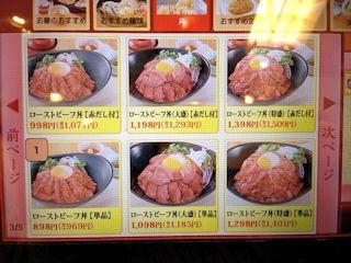 和食さとローストビーフ丼のメニュー
