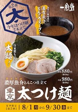 博多一風堂東京太つけ麺フェアメニュー
