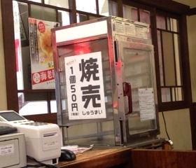 濃厚醤油中華そば いせや/加古川店焼売