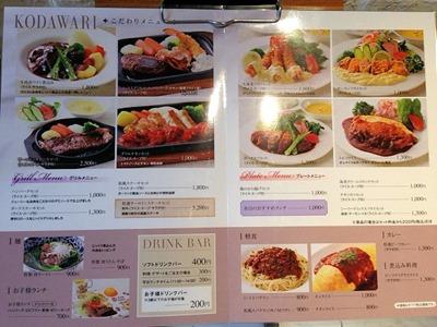 山陽百貨店特別食堂のメニュー