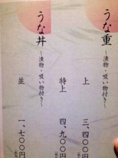 播磨陶芸村/うなぎ亭 一座のメニュー