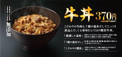無添くら寿司牛丼のメニュー