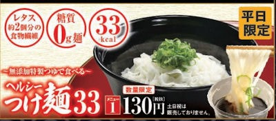 無添くら寿司ヘルシーつけ麺33のメニュー