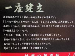 播磨陶芸村/うなぎ亭 一座のこだわり