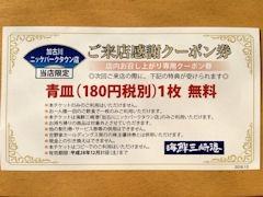 回転寿司海鮮三崎港ご来店感謝クーポン券