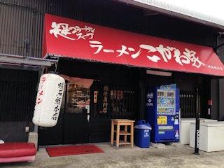 超コラーゲンラーメン こがね家/明石総本店