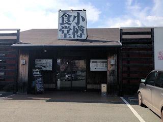 北海道ダイニング 小樽食堂/兵庫加古播磨店