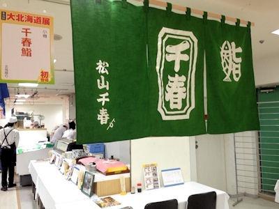 小樽千春鮨