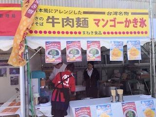 まねきのえきそば~台湾風牛肉麺~