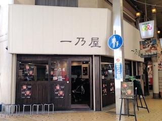 ステーキ丼・ローストビーフ丼の専門店一乃屋