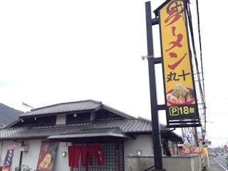 つけ麺・ラーメン 丸十/砥堀店