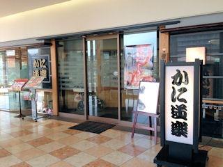 かに道楽/神戸ハーバーランド店