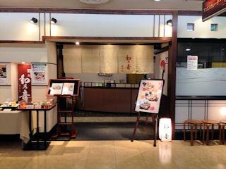 山陽百貨店 和食 和乃音(わのん)