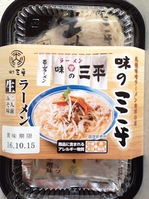 元祖札幌味噌ラーメン味の三平