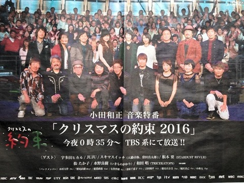 小田和正クリスマスの約束2016