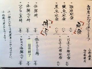 北海道ダイニング 小樽食堂/兵庫加古播磨店のおすすめランチメニュー