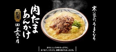 丸亀製麺肉たまあんかけメニュー