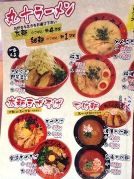 つけ麺・ラーメン 丸十/砥堀店のメニュー
