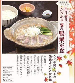 大戸屋ごはん処出汁香るたっぷり葱の鴨鍋定食メニュー