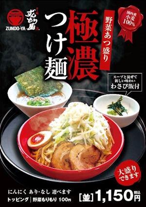 ラー麺ずんどう屋野菜あつ盛り極濃つけ麺のメニュー