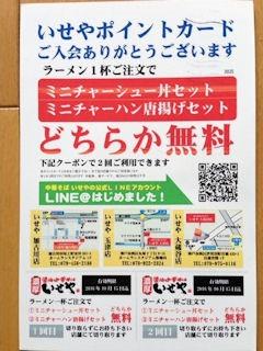 醤油中華そばいせやポイントカード入会サービス無料券