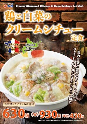 松屋鶏と白菜のクリームシチュー定食のメニュー