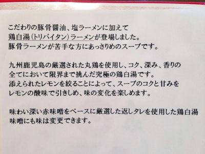 横浜ラーメン一心家鶏白湯ラーメンのメニュー