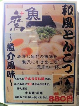 とんこつラーメン鷹多花和風とんこつ(魚介風味)のメニュー