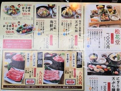 しゃぶしゃぶ食べ放題 月の庵/加古川駅本店のランチメニュー