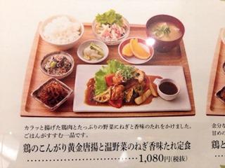 さち福やCAFE鶏の唐揚香味ダレ定食のメニュー