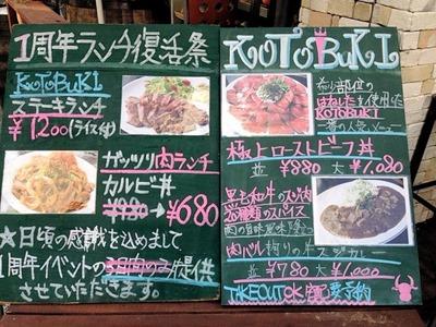 神戸肉匠 KOTOBUKIのメニュー