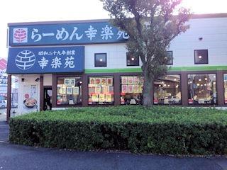 らーめん 幸楽苑/加古川店
