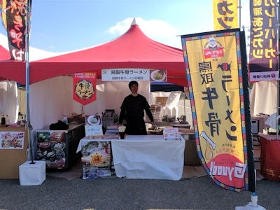 姫路食博2016鳥取牛骨ラーメンのブース