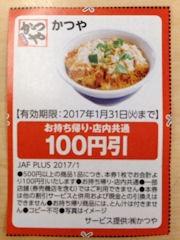 JAFかつや100円引券